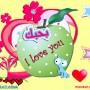 رسائل حب 2014-2015 اروع رسائل حب وشوق وغرام للحبيب قوية جدا ٢٠١٤