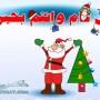 مسجات راس السنة الميلادية 2014 رسائل تهنئة بداية العام الجديد