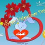 موعد عيد الحب 2015 متى يوم الفلانتين العالمي بالهجري ميلادي