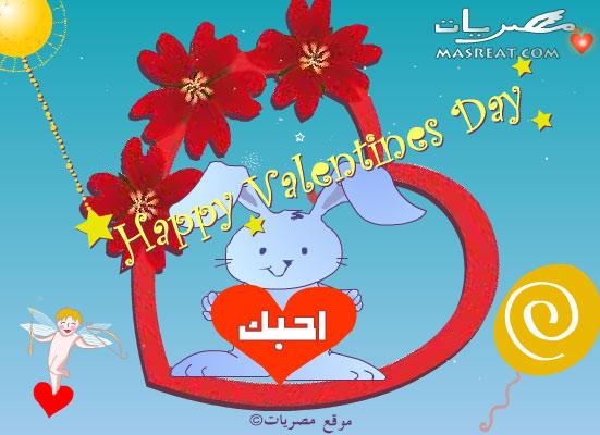 موعد تاريخ يوم عيد الحب العالمي 2015