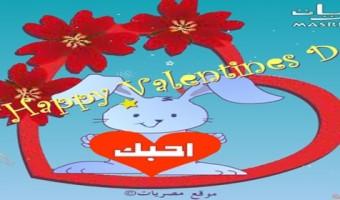 موعد تاريخ يوم عيد الحب العالمي 2017