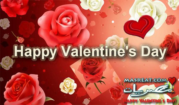 رسائل عيد الحب خليجية 2015 سعودية اماراتية عمانية كويتية قطرية