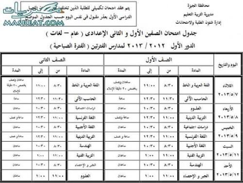 جدول امتحانات الصف الاول الاعدادي 2013 الجيزة