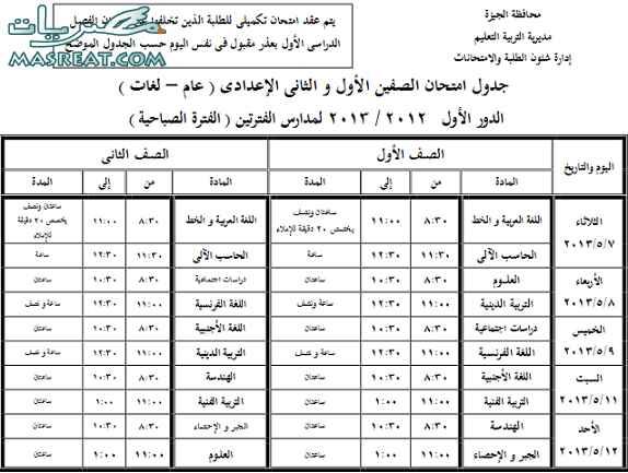 جدول امتحانات الصف الاول و الثاني الاعدادي 2013 محافظة الجيزة