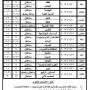 جدول امتحانات الشهادة الاعدادية الازهرية 2015 الصف الثالث