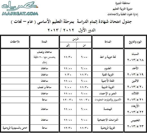 جدول امتحانات الشهادة الاعدادية 2013 الصف الثالث محافظة الجيزة