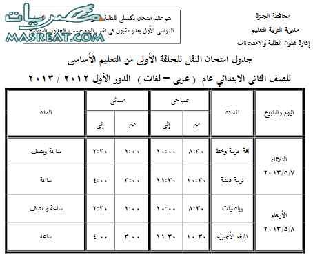 تحميل جدول امتحانات الصف الثاني الابتدائي 2013 محافظة الجيزة