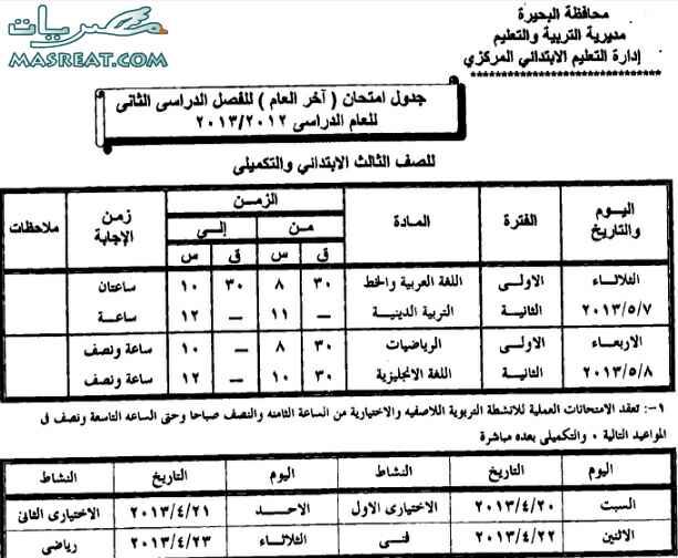 جدول امتحانات الصف الثالث الابتدائي 2018 محافظة البحيرة اخر العام