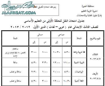 جدول امتحانات الصف الثالث الابتدائي 2013 الجيزة