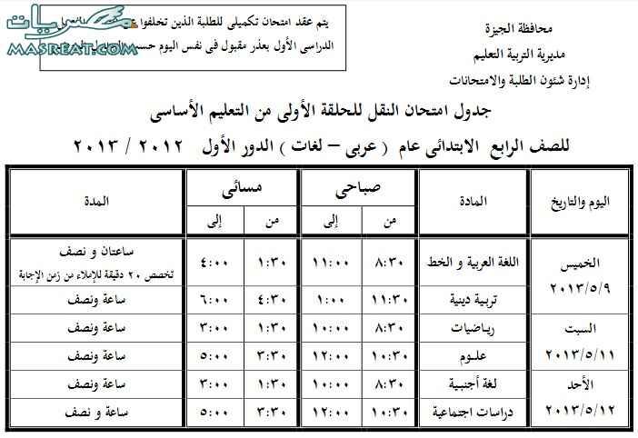 جدول امتحانات الصف الرابع الابتدائي 2013 محافظة الجيزة اخر العام