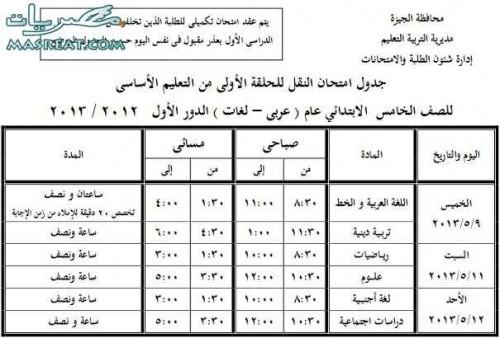 جدول امتحانات الصف الخامس الابتدائي 2013 الجيزة