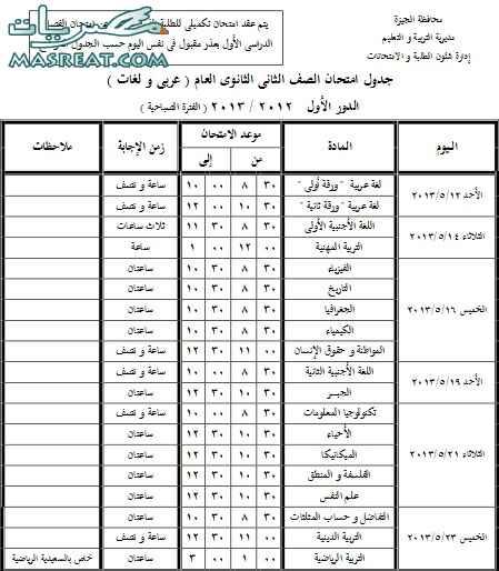 جدول امتحانات الصف الثاني الثانوي 2013 الجيزة