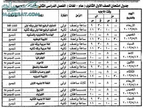 جدول امتحانات الصف الاول الثانوي 2013