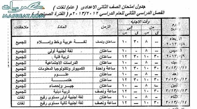 جدول امتحانات الصف الثاني الاعدادي 2018 محافظة اسوان