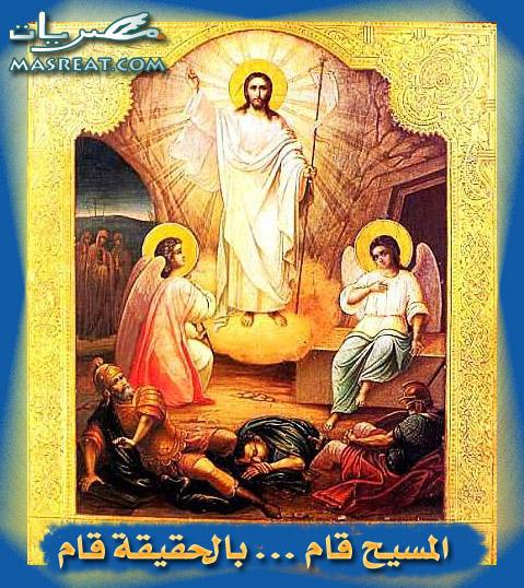 اجمل صور عيد القيامة المجيد