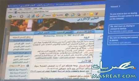 موقع مديرية وزارة التربية والتعليم مصر
