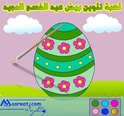 لعبة تلوين بيض عيد الفصح، العاب بمناسبة عيد القيامة المجيد