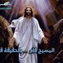 صور عيد القيامة 2015 اجمل خلفيات بمناسبة الفصح المجيد