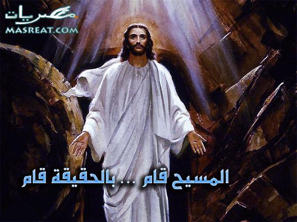 صور عيد القيامة المجيد 2014