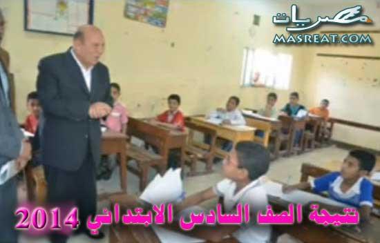 نتيجة الصف السادس الابتدائى 2014-2015 من موقع وزارة التربية والتعليم في مصر