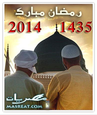 موعد بدء اول ايام شهر رمضان 2014