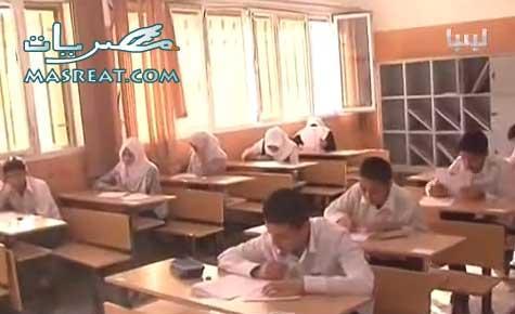 نتيجة الشهادة الاعدادية 2017 التعليم الاساسي ليبيا في موعدها