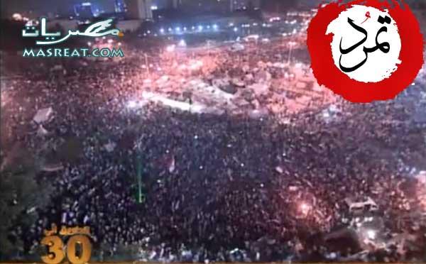 خريطة مظاهرات ثورة 30 يونيو 2013  تمرد في جميع محافظات مصر اليوم