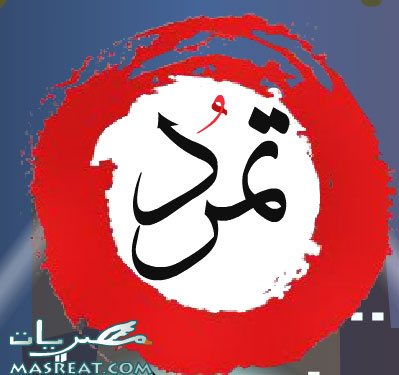 اغنية إتمرد: وليد سعد - ايمن بهجت قمر مظاهرات مصر 30 يونيو