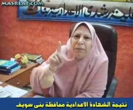 نتائج الشهادة الاعدادية محافظة ببنى سويف 2014