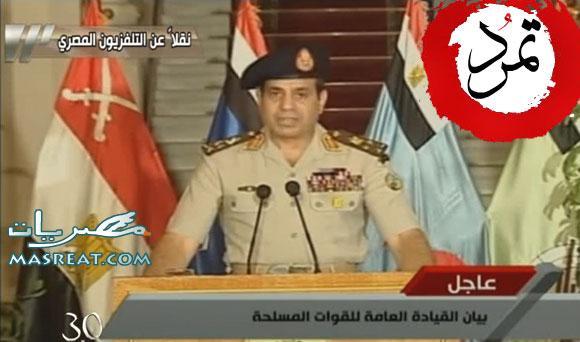 بيان وزير الدفاع والقوات المسلحة عبد الفتاح السيسي اليوم