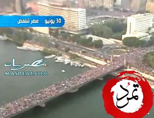 مظاهرات ثورة 30 يونيو في مصر