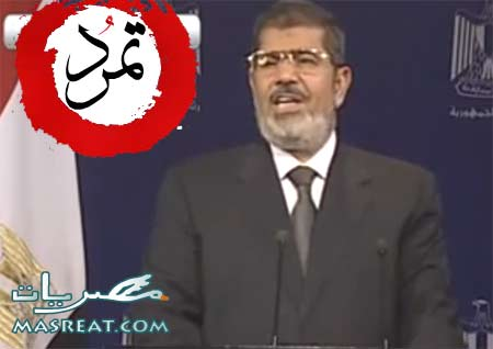 خطاب الرئيس المخلوع محمد مرسي الاخير دعوة للارهاب المفتوح اليوم