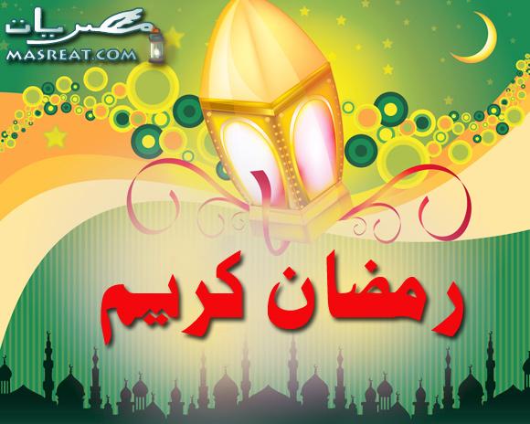 رسائل تهنئة رمضان دينية روعة 2016