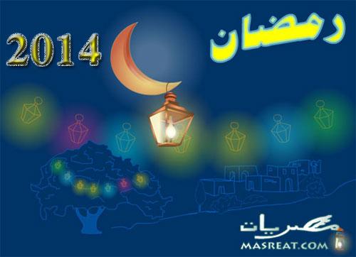 مسجات رسائل رمضان 2014-1435-2015