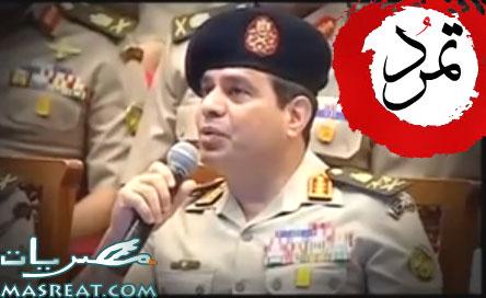بيان القوات المسلحة المصرية  الاخير اليوم