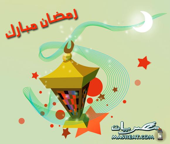 اجمل صور رمضان مبارك