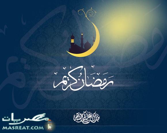 بطاقات هلال رمضان جديدة