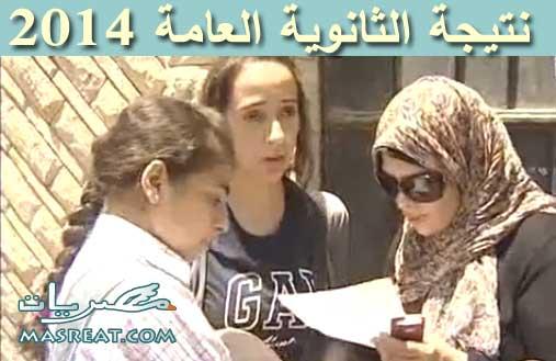 وزارة التربية والتعليم نتائج الامتحانات الثانوية العامة 2014