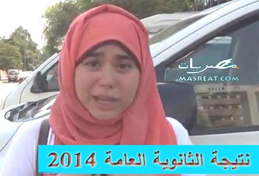 نتيجة الثانوية العامة 2014 اليوم السابع - جريدة الوطن - موقع مصراوي