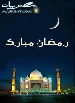 صور رمضان 2017