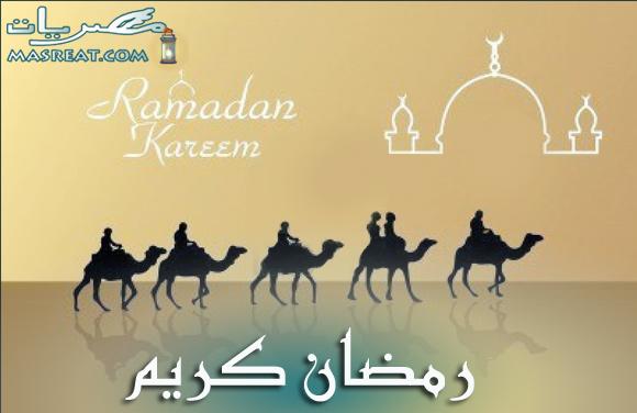 بطاقات صور تواقيع رمضان