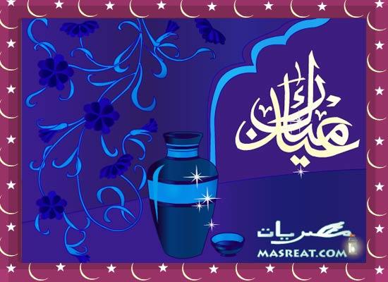 بطاقات العيد الفطر السعيد المبارك
