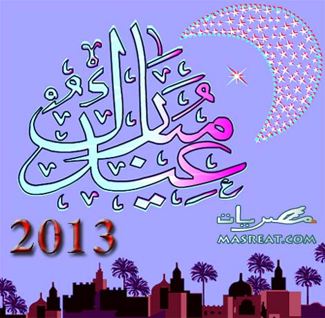 بطاقات تهاني لعيد الفطر 2013 When-Date-Eid-al-Fit