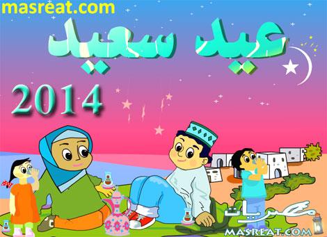 متى سيكون تاريخ عيد الفطر 2014