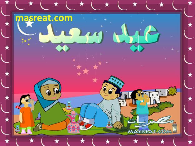 بطاقات عيد الفطر السعيد المبارك