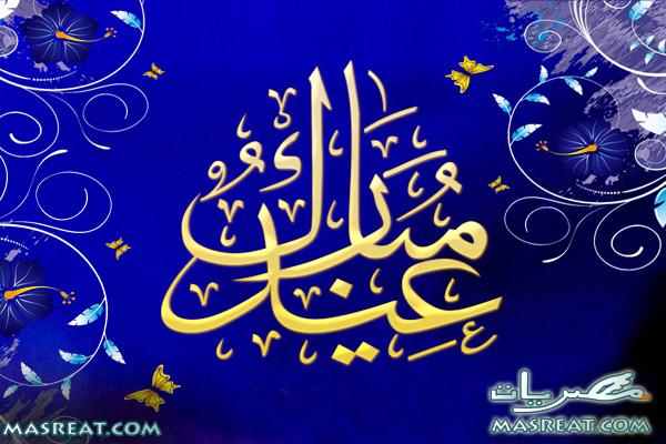 اجمل بطاقات تهنئة عيد الفطر المبارك