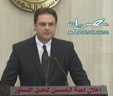 لجنة الخمسين لتعديل الدستور