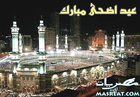 توقيت موعد بداية صلاة عيد الاضحى المبارك 2014