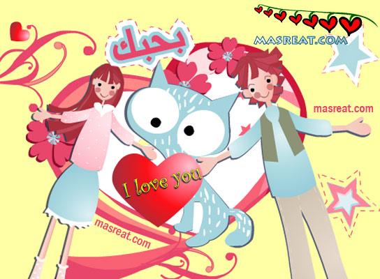 بطاقة بحبك رسائل حب وعشق وعتاب مصرية قصيرة