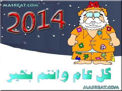 رسائل تهاني راس السنة الجديدة 2014